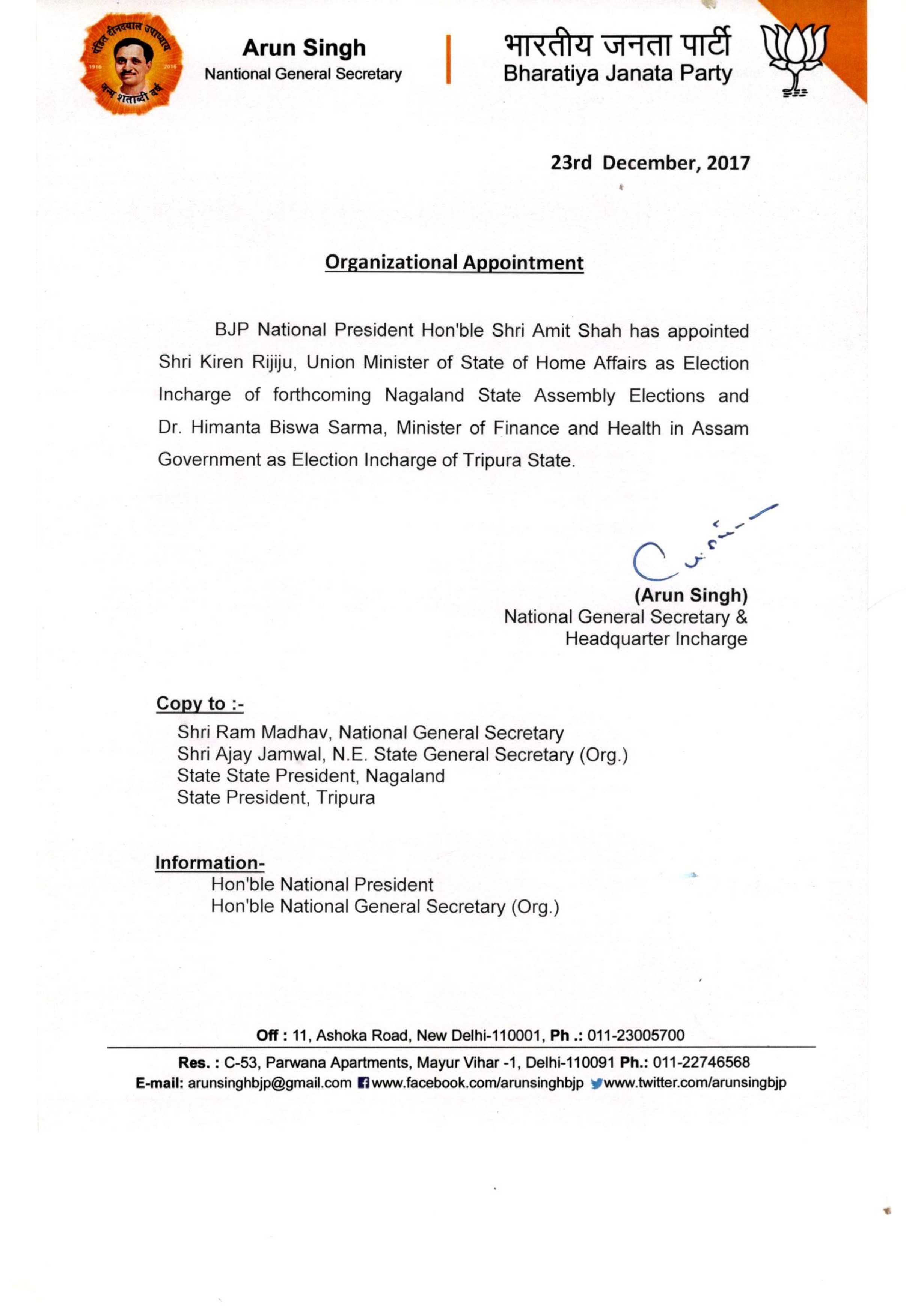 Appointment-am-Tripura-23-12-eng T Appointment Letter Template on missed doctor, missed your, doctor-patient reschedule, sample trustee,